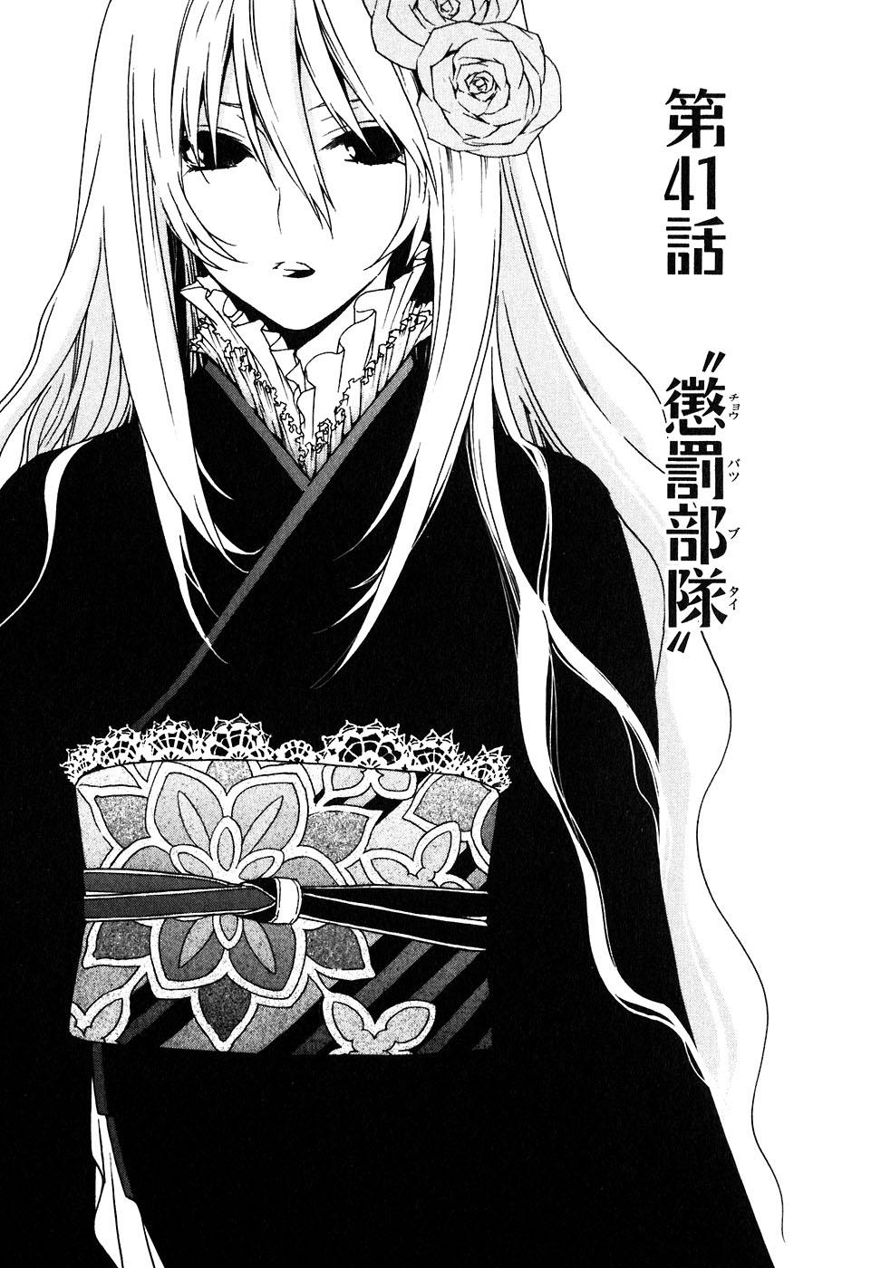 Sekirei manga chapter 041.jpg