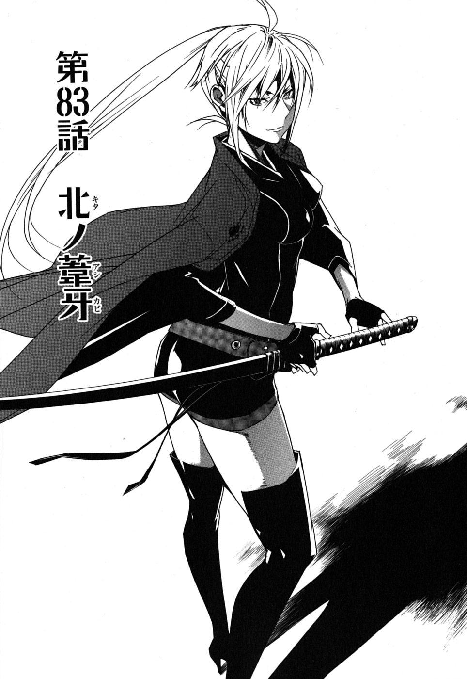 Sekirei manga chapter 083.jpg