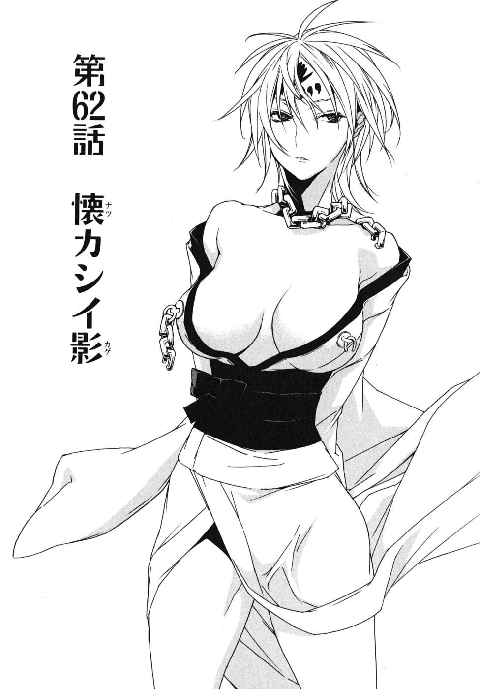 Sekirei manga chapter 062.jpg