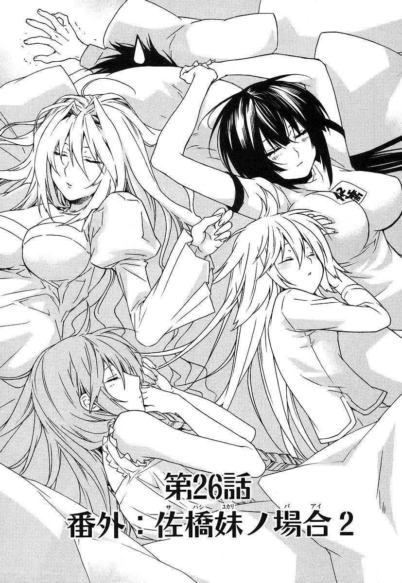 Sekirei manga chapter 026.jpg