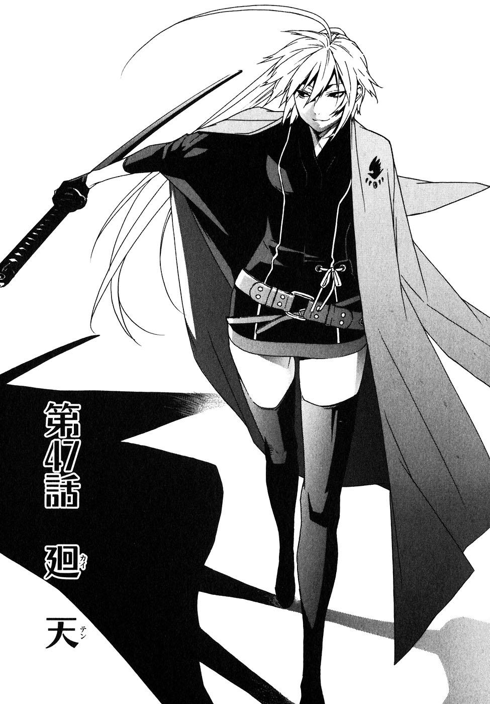 Sekirei manga chapter 047.jpg
