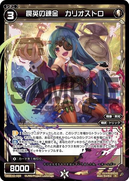 Cagliostro, Alchemist of Trap Wisdom