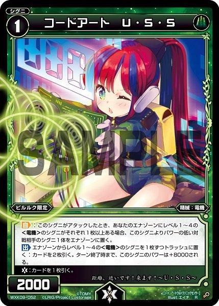 Code Art USS