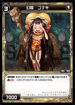 Konaki, Phantom Apparition