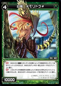 Moridra, Phantom Dragon