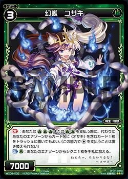 Kosaki, Phantom Beast