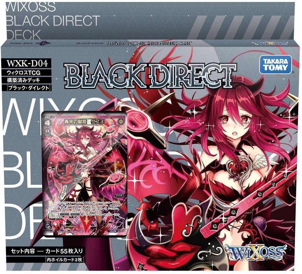 WXK-D04 Black Direct