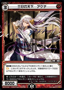 Akechi, Ruler of Three Days