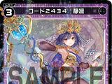 Code 2434 Rin Shizuka