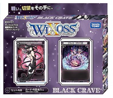 WXD-07 Black Crave