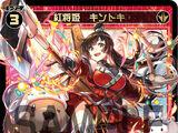 Kintoki, Crimson General Princess