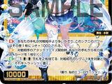 Shironakuji, Water Phantom Princess