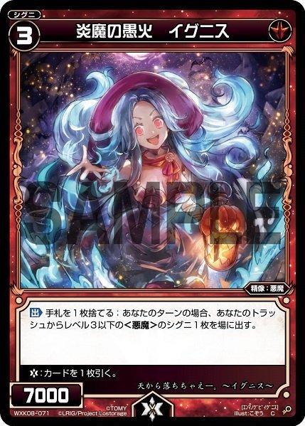 Ignis, Foolish Fire of Flame Demons