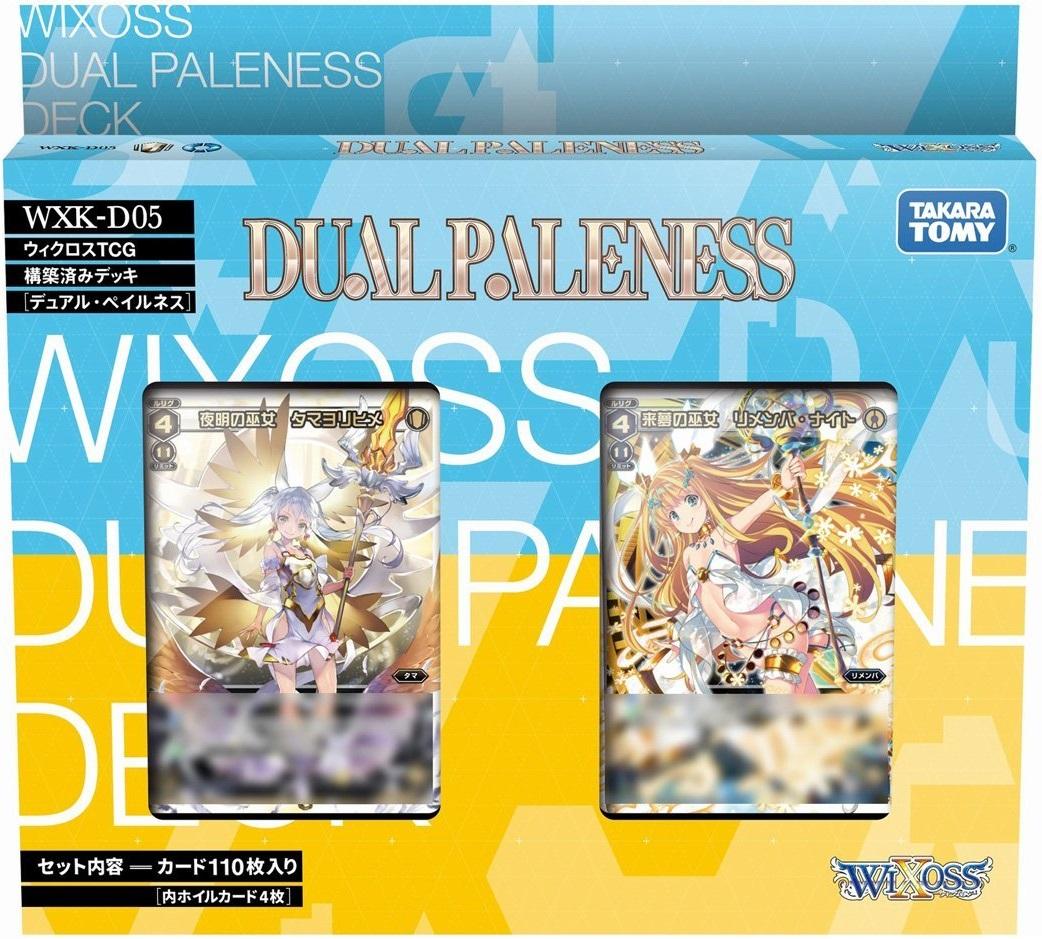 WXK-D05 Dual Paleness