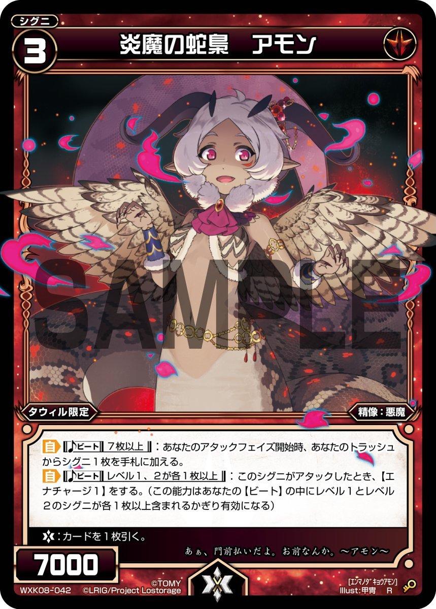 Amon, Snake Owl of Flame Demons