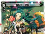 Midoriko, Opening Type Five
