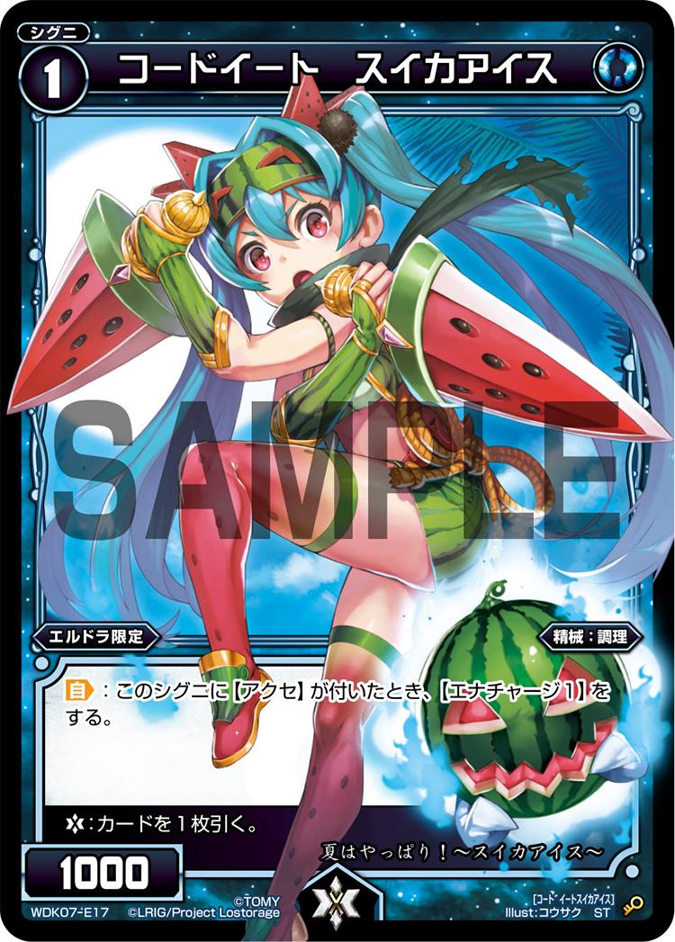 Code Eat Watermelon Ice