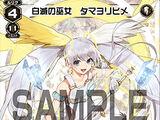 Tamayorihime, Miko of White Destruction
