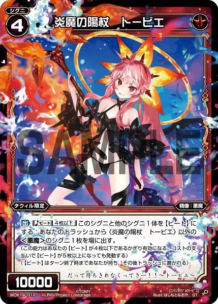 Tobie, Sun Staff of Flame Demons