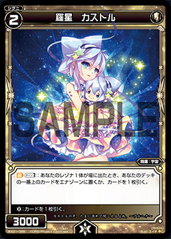 Castor, Natural Star