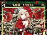 Ibarahime, Phantom Apparition Princess