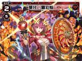 Hanayo Two Colorful Flame