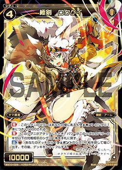 Rokukei, Ultimate Sword