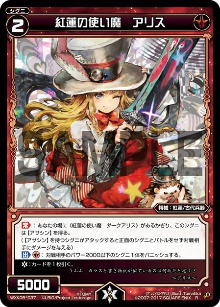 Alice, Vermilion Familiar