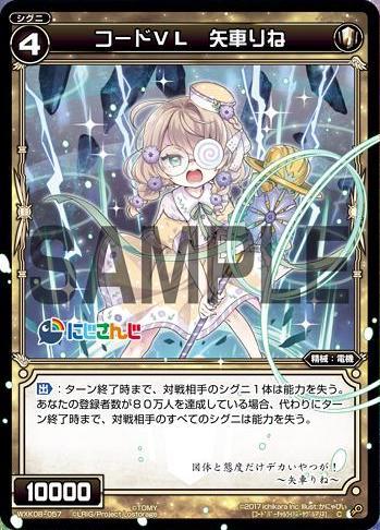 Code VL Rine Yaguruma