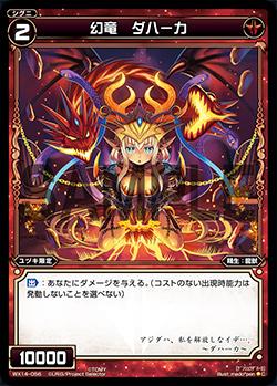 Dahaka, Phantom Dragon