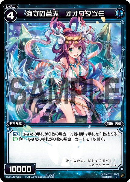 Owatatsumi, Azure Angel That Protects the Seas
