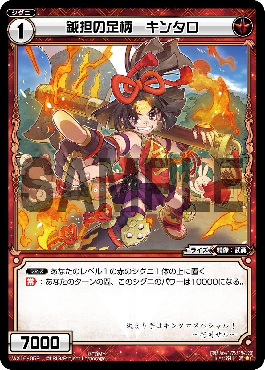 Kintaro, Axe Bearer of Ashigara