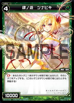 Tsunahiki, Fourth Play