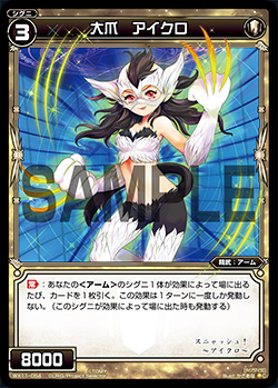 Aikuro, Large Claw