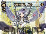 Yuki, Flower Army Miko
