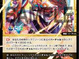 Code 2434 Kaede Higuchi