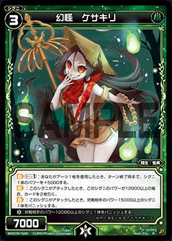 Kesakiri, Phantom Apparition