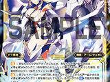 Arc Egis, Ultimate Shield
