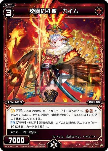 Caim, Peacock of Flame Demons
