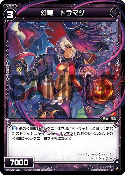 Dramagi, Phantom Dragon