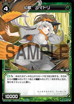 Robin, Phantom Beast