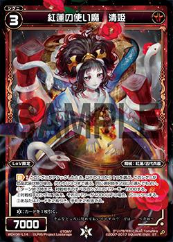 Kiyohime, Vermilion Familiar