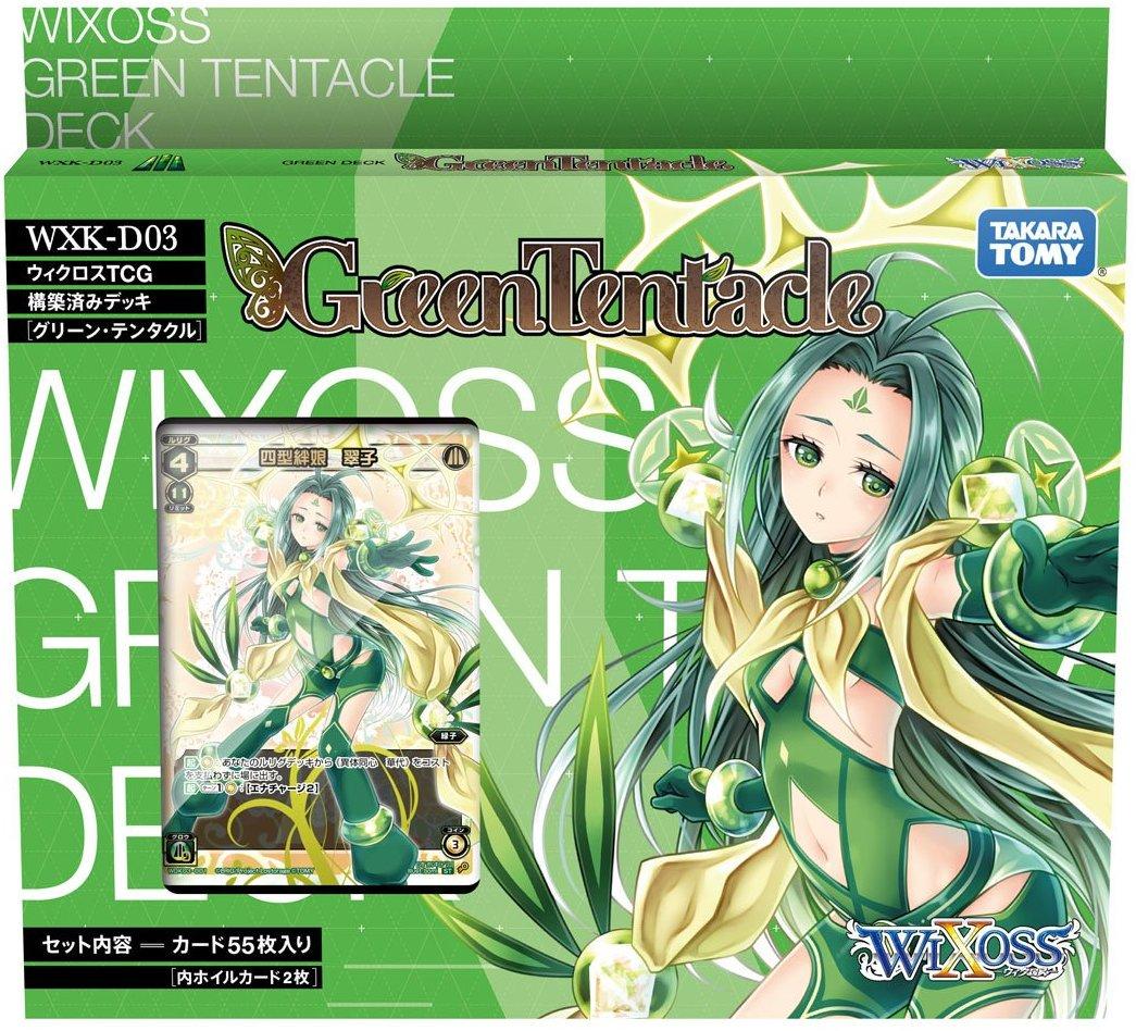 WXK-D03 Green Tentacle