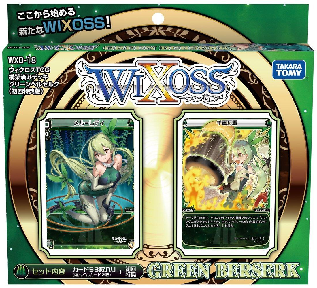 WXD-18 Green Berserk
