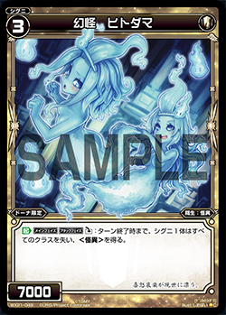 Hitodama, Phantom Apparition
