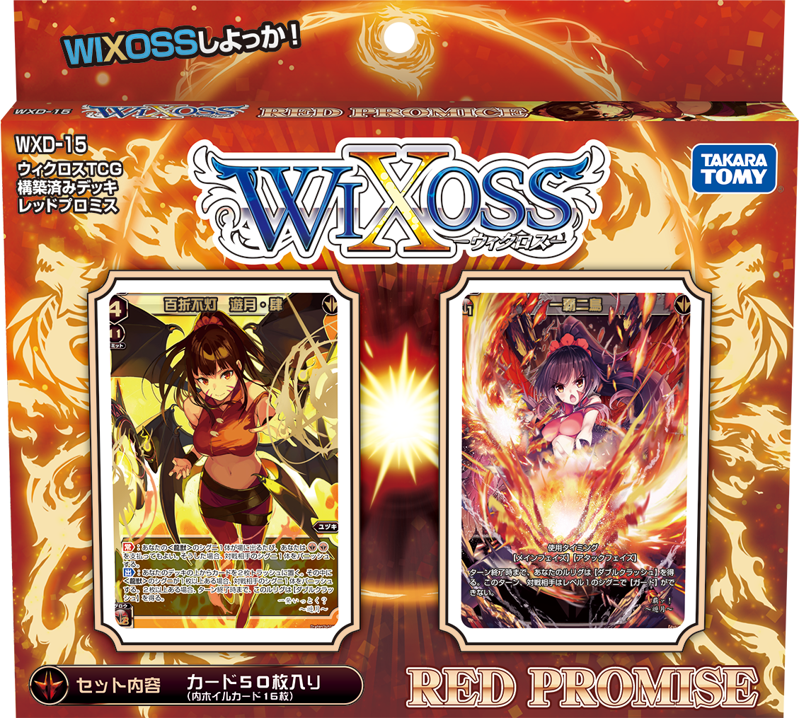 WXD-15 Red Promise
