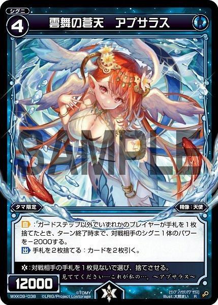 Apsaras, Azure Angel of Cloud Dancing