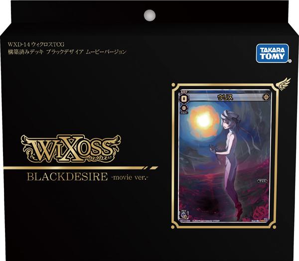 WXD-14 Black Desire -movie ver.-