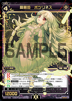 Botulines, Natural Bacteria Princess