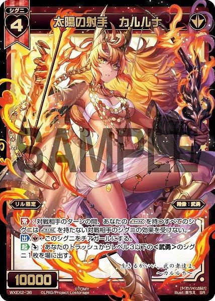 Karuruna, Archer of the Sun